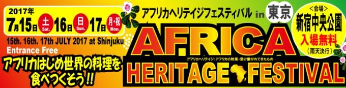 2017年アフリカヘリテイジフェスティバル in 東京(新宿) のフライヤー1