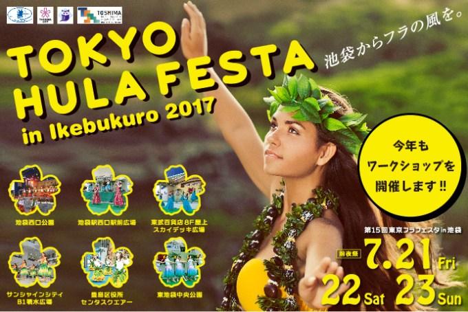 東京フラフェスタ in 池袋2017のフライヤー