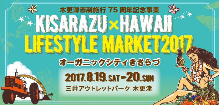 KISARAZU×HAWAII LIFESTYLE MARKET2017 in オーガニックシティ きさらづのフライヤー