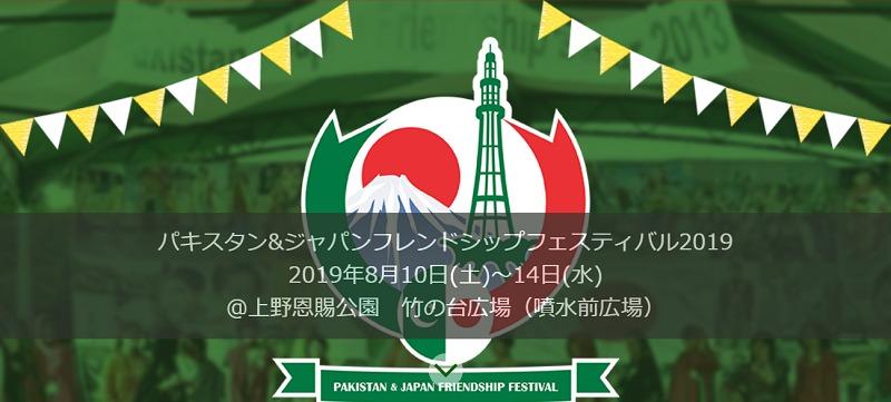 パキスタン&ジャパンフレンドシップフェスティバル2019のフライヤー
