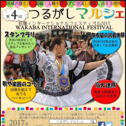 「第4回つるがしマルシェ〜若葉インターナショナルフェスティバル」のフライヤー