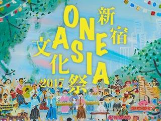 新宿 ONE ASIA 文化祭のフライヤー1