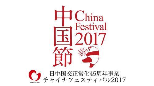 チャイナフェスティバル2017(中国節)のフライヤー1