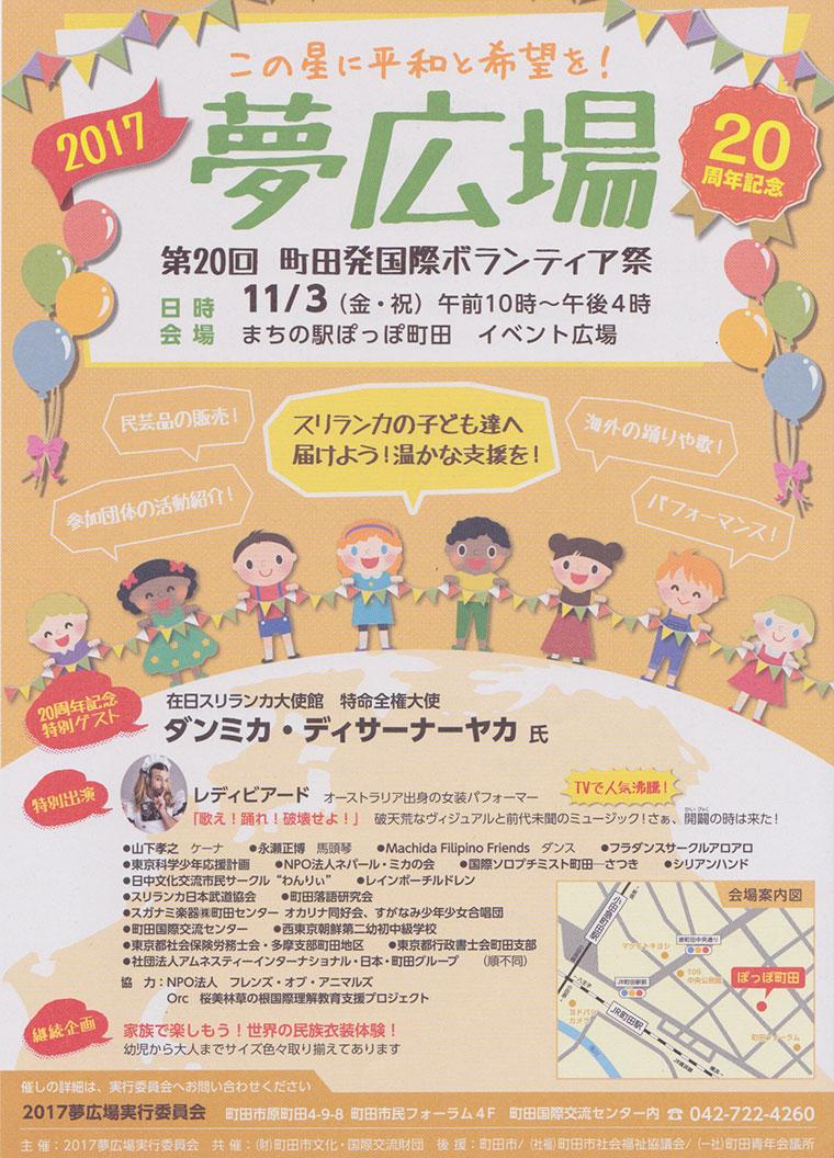 第20回町田発国際ボランティア祭「2017夢広場」のフライヤー