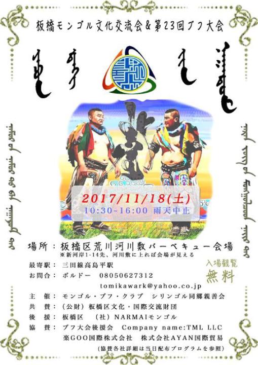 板橋モンゴル文化交流会&第23回モンゴル相撲大会のフライヤー1