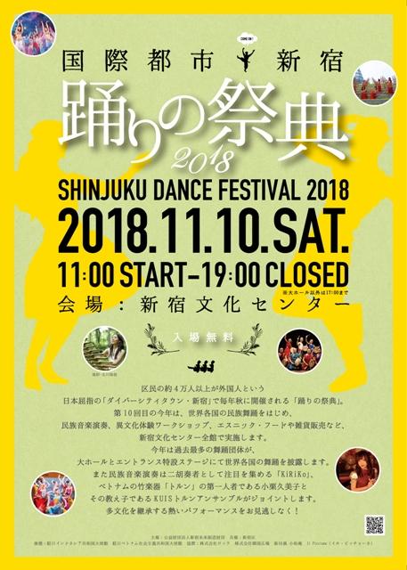 国際都市新宿・踊りの祭典2018のフライヤー