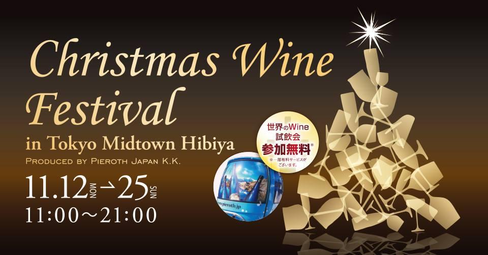 クリスマスワインフェスティバル2018@東京ミッドタウン日比谷のフライヤー