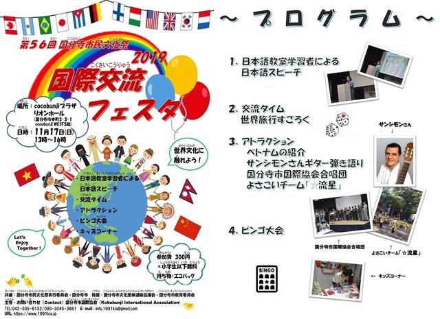 国分市国際協会「国際交流フェスタ2019」のフライヤー