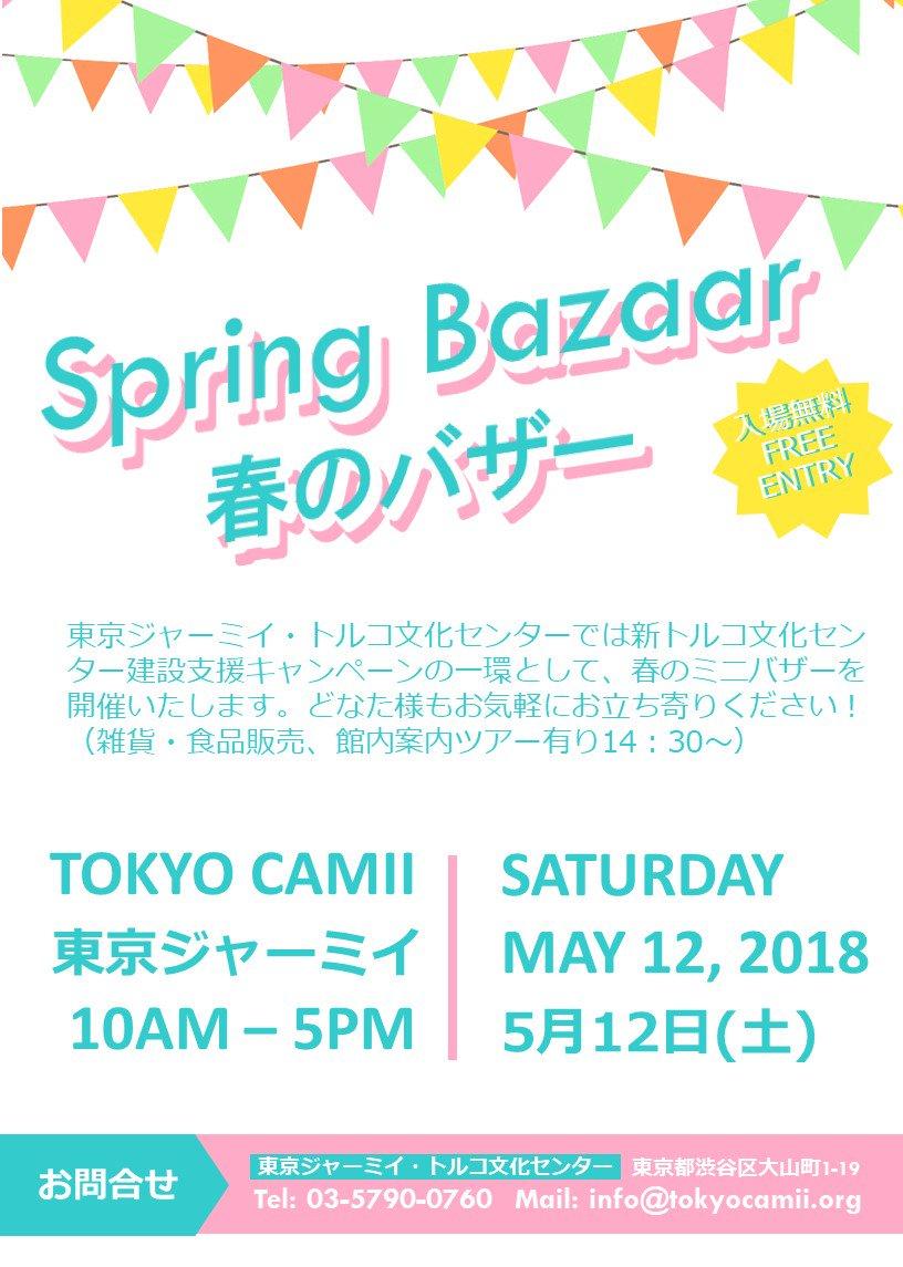 春のバザー(Spring Bazaar)2018@東京ジャーミー・トルコ文化センター