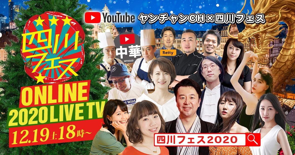 四川フェス オンライン 2020のフライヤー3