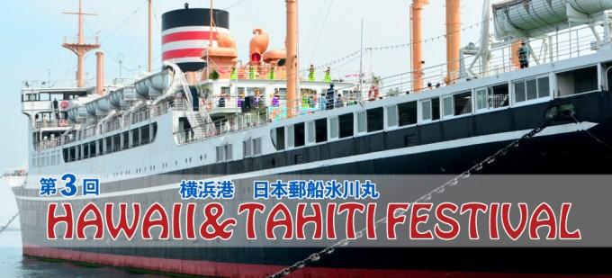 横浜港 日本郵船氷川丸 船上&海上 ハワイ&タヒチ フェスティバルのフライヤー