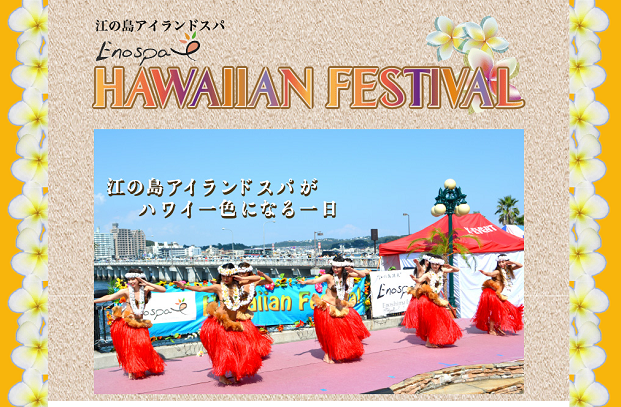 ENOSPA ハワイアンフェスティバル 2020のフライヤー