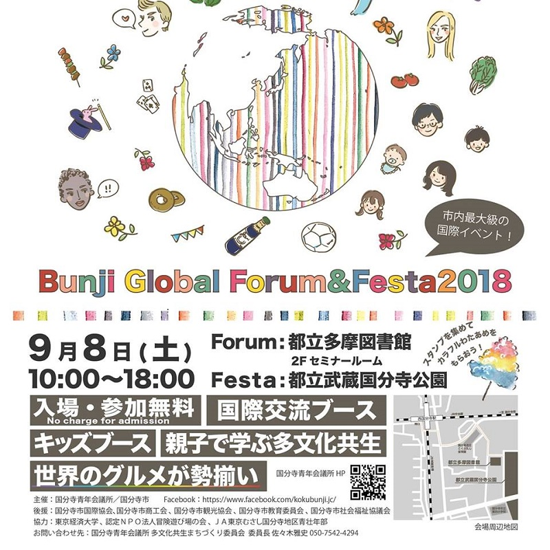 Bunji Global Forum & Festa 2018のフライヤー1