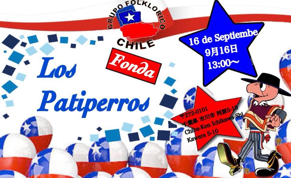 Fonda Los Patiperros 2018~チリ祭~のフライヤー