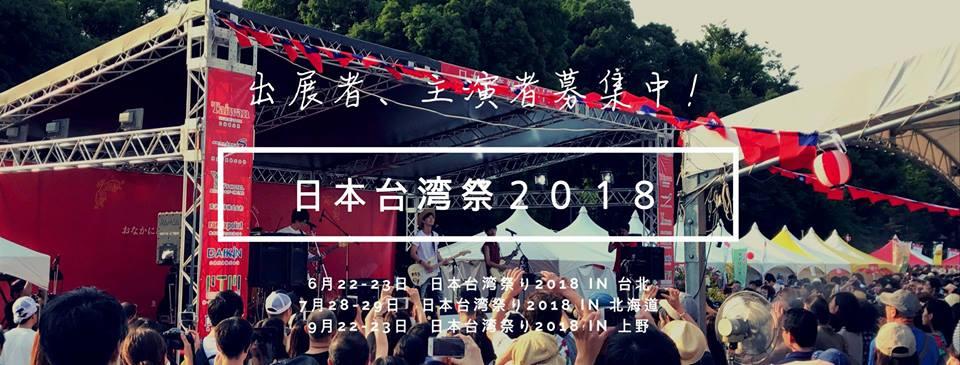 日本台湾祭り2018 in 上野のフライヤー