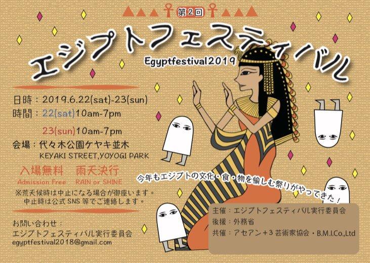 エジプトフェスティバルのフライヤー