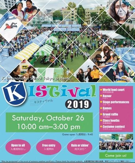 KISTival(キスティバル)2019のフライヤー