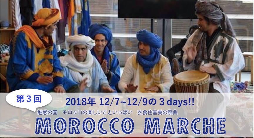 第3回モロッコマルシェのフライヤー