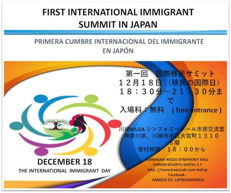 第一回 国際移民サミットのフライヤー