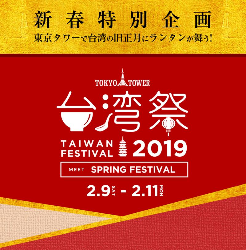 """東京タワー台湾祭 2019・新春のフライヤー"""""""