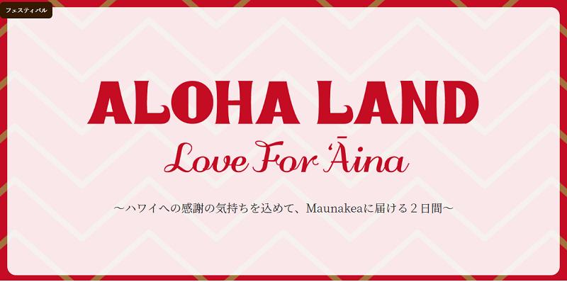 アロハランド イン ヨコハマ(ALOHA LAND in Yokohama)のフライヤー