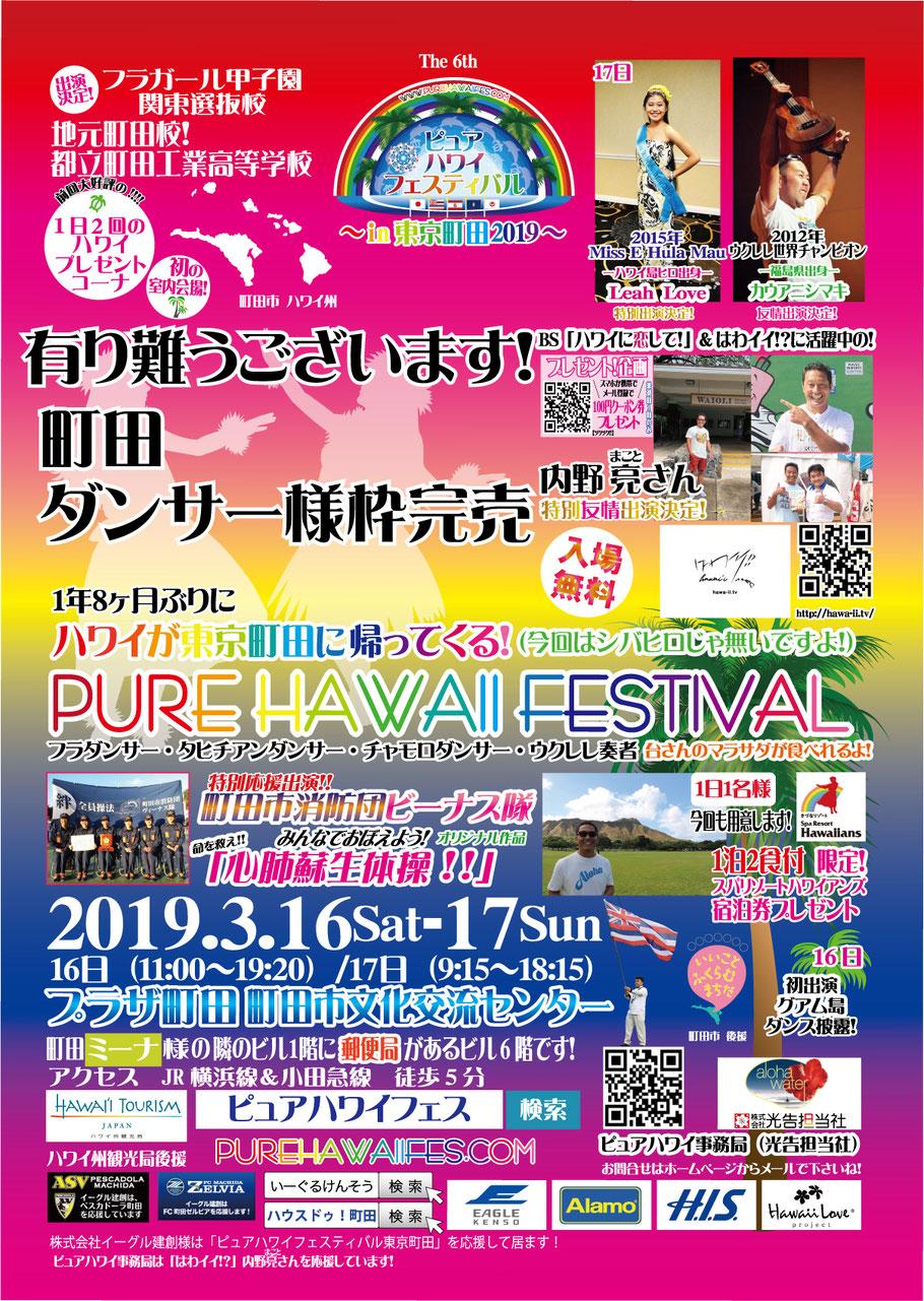 ピュアハワイフェスティバル in 町田のフライヤー