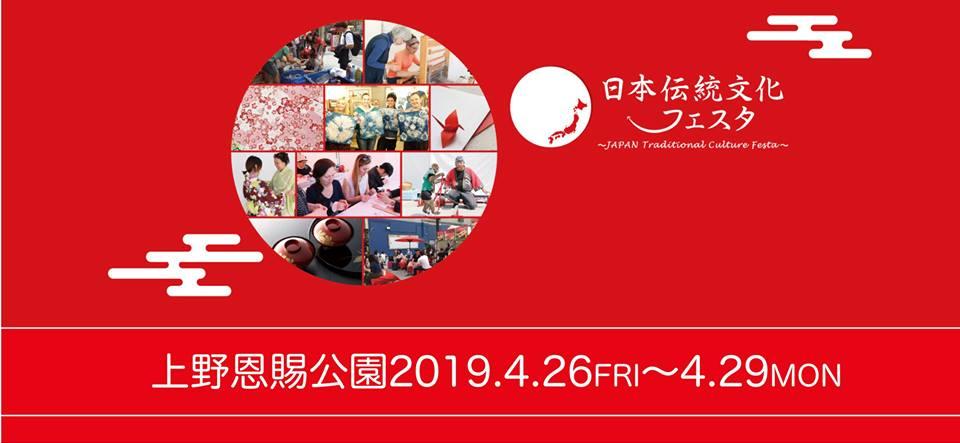 第9回JAPAN Traditional Culture Festa in 上野恩賜公園のフライヤー