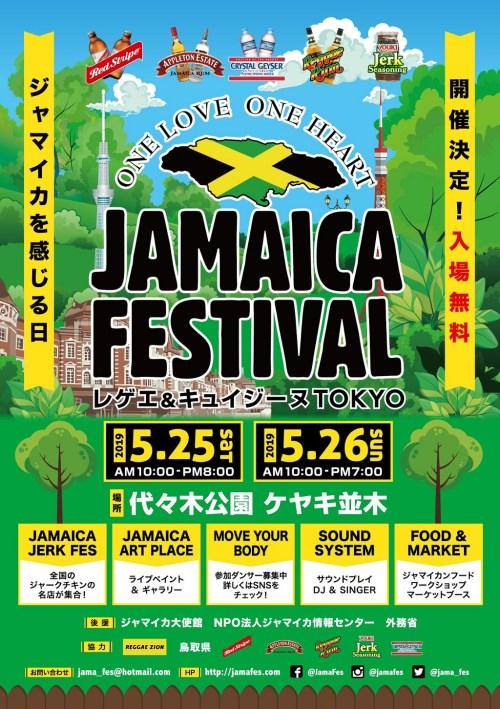 JAMAICA FESTIVALレゲエ&キュイジーヌ東京のフライヤー1