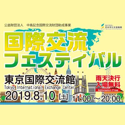 国際交流フェスティバル TIEC Festival 2019のフライヤー1