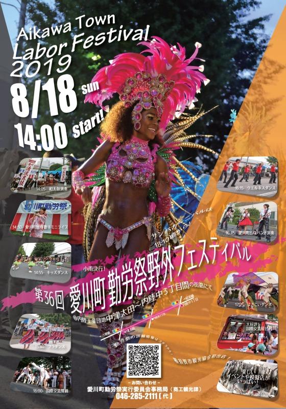 第36回 愛川町勤労祭 野外フェスティバルのフライヤー