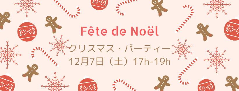 フランアンスティチュ・フランセ横浜「クリスマス・パーティー」のフライヤー1