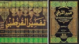 Al·Qurtubi