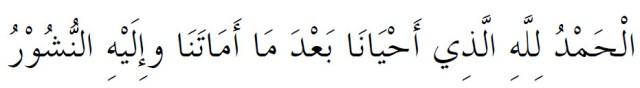 dua_suplica_al_despertar