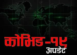 आज कुन जिल्लामा कति कोरोना संक्रमित थप? (विवरणसहित)