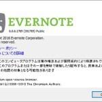 Evernoteアプリを使ってみよう!!