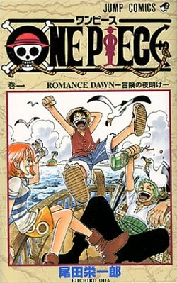 Past: One Piece