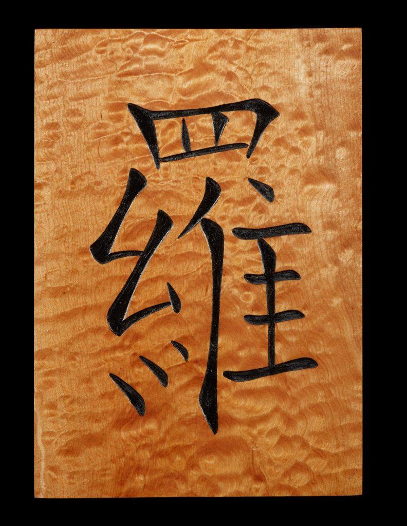 Image: Endangered Alphabets