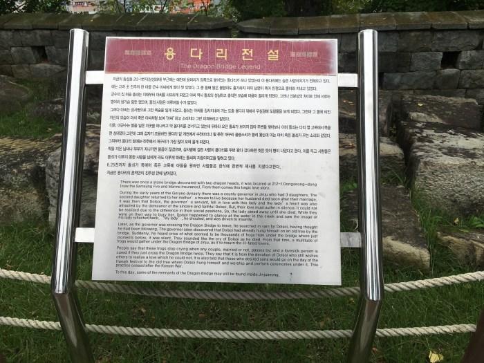 dragon bridge legend 700x525 - A visit to Jinjuseong Fortress in Jinju, South Korea