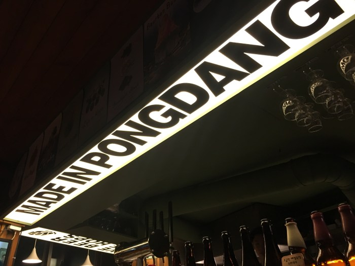 made in pongdang seoul 700x525 - The best craft beer in Seoul, South Korea