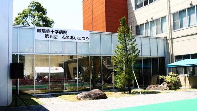 岐阜赤十字病院ふれあいまつり
