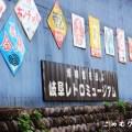 岐阜レトロミュージアムに行ってきました1