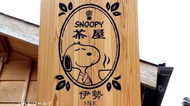 SNOOPY茶屋 伊勢店