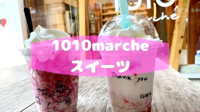1010marche