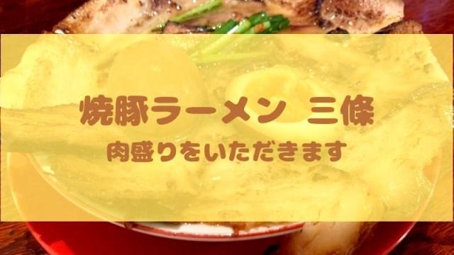 焼豚ラーメン三條