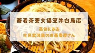 蕎麦茶寮文福笠井白鳥店