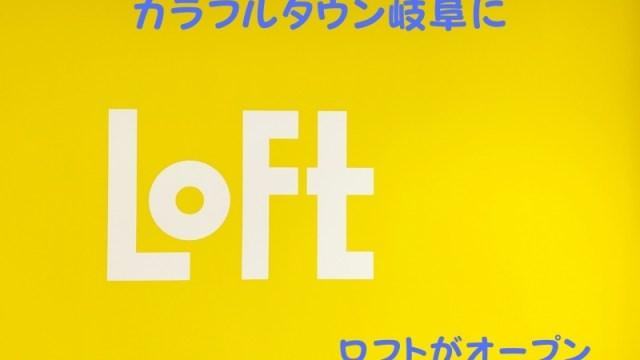 カラフルタウン岐阜ロフト