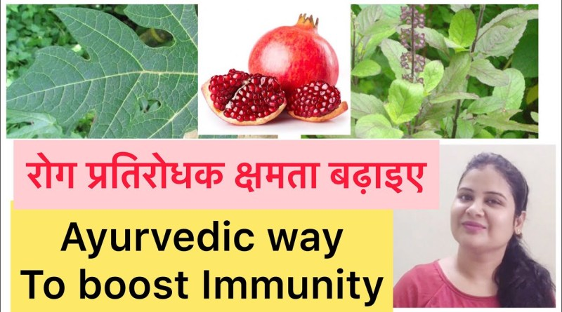 How To Boost Immnunity Naturally | Immnuity Power Kaise Badhaye ||ft. Nveda Immunity Booster