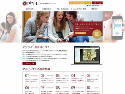 IVY-L(アイビーエル)