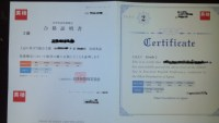 英検2級 合格証明書