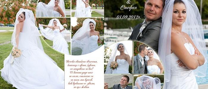 Приказка от сватбения ден